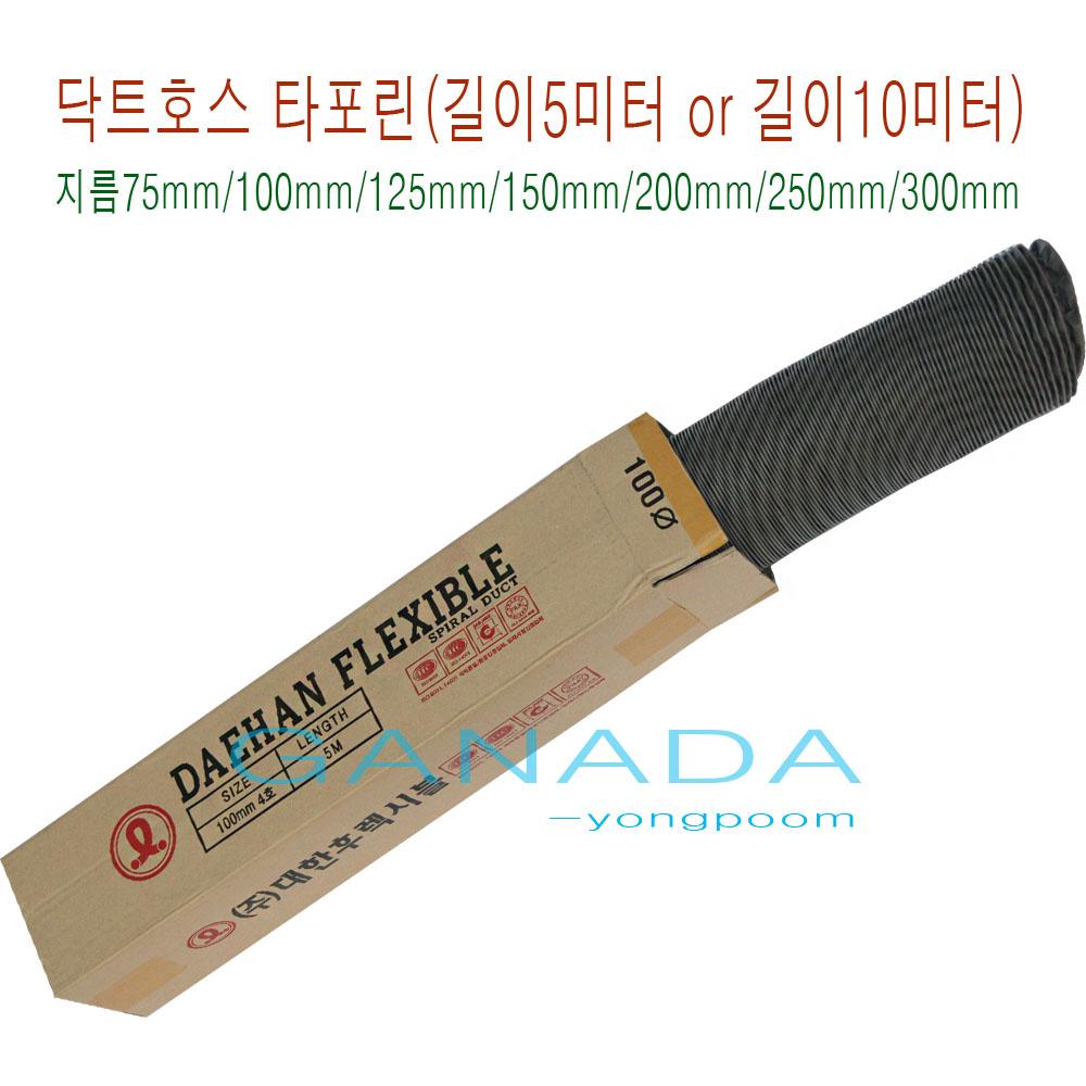 가나다용품A010 알루미늄닥트호스 천닥트호스 길이10미터 사이즈선택 플렉시블닥트호스 후렉시블 환풍기자바라 송풍기 환기구자바라 덕트호스, 1개