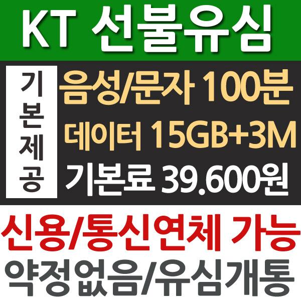 프리텔 한국 KT 선불유심 선불폰 개통 외국인 유학생 통신연체 신용불량 휴대폰, 1개