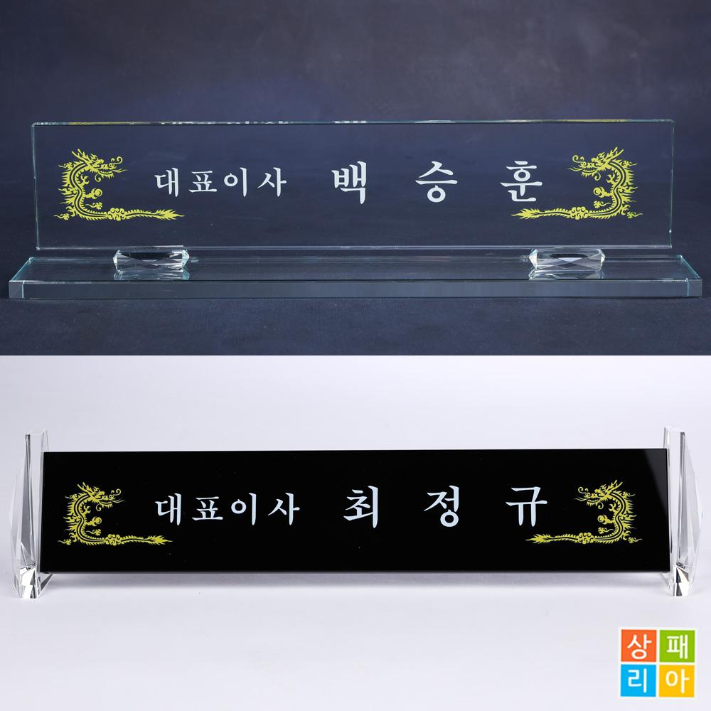 상패리아 크리스탈 명패 2종 색상별 대표이사 전문직, 03-070 럭셔리화이트크리스탈명패48cm