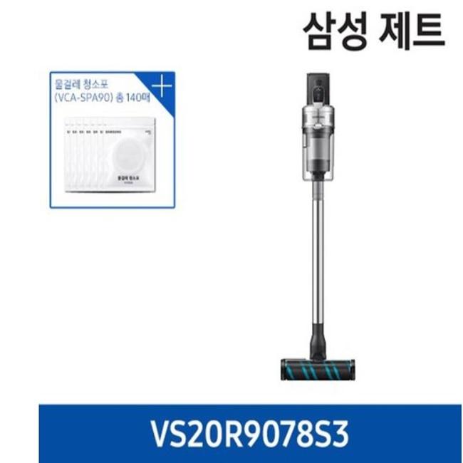 삼성전자 삼성 제트 VS20R9078S3 스틱청소기, 삼성 제트 VS20R9044SC