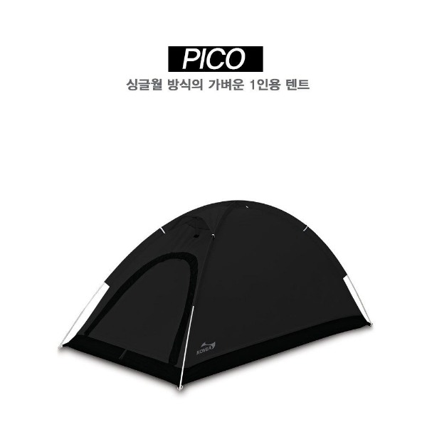 코베아 텐트 피코 1인용 싱글월방식 백패킹 KECV9TL-01 ko8