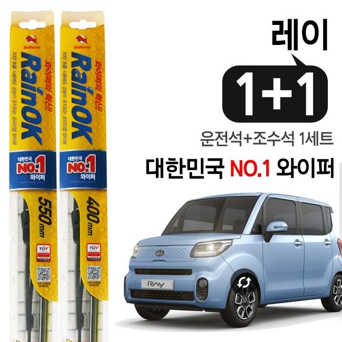 불스원 RainOK 레이 프리미엄 와이퍼 2개(1set)