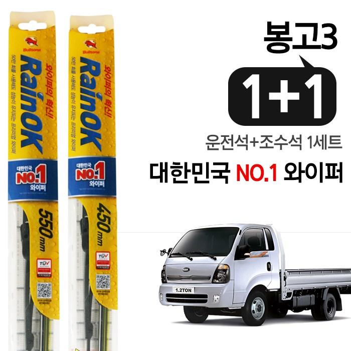 불스원 RainOK 봉고3 프리미엄 와이퍼 2개(1set)