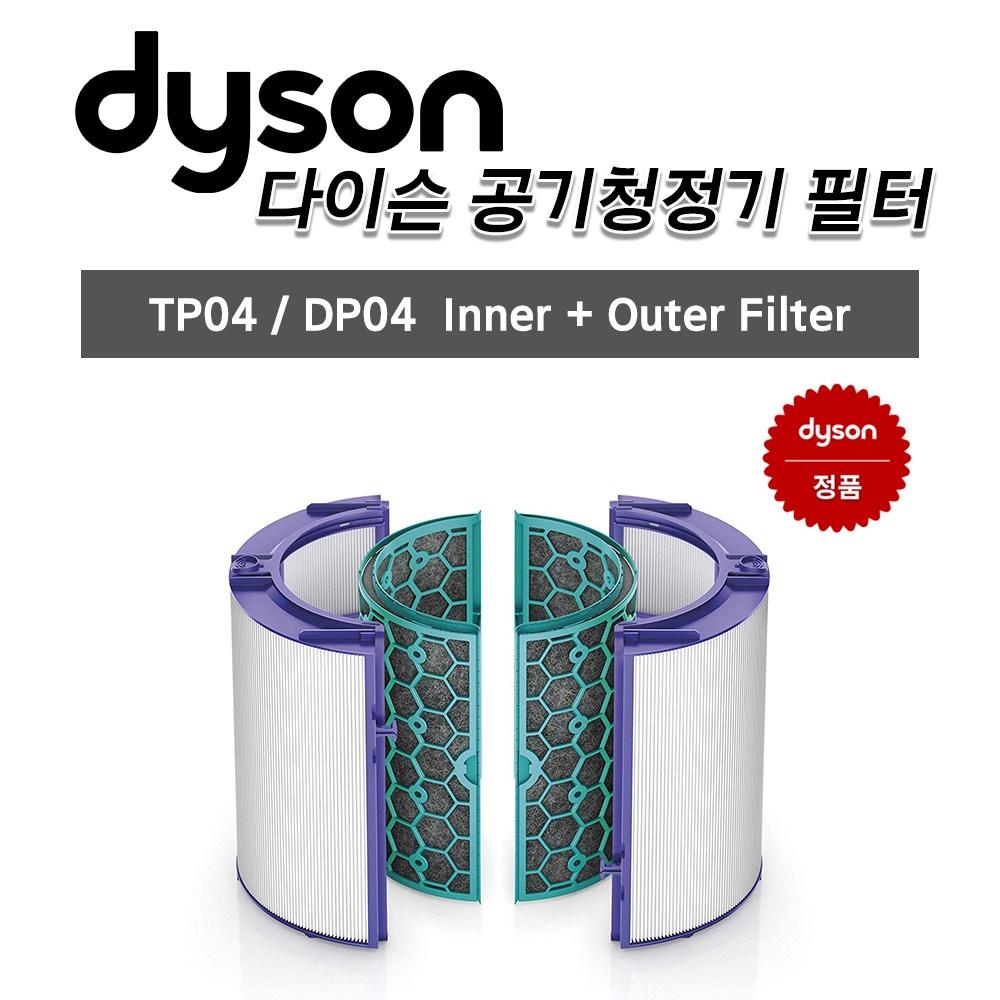 다이슨 정품 공기청정기 내부 외부 헤파필터 세트 TP04 DP04