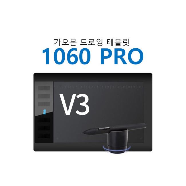 가오몬 가오몬 1060 프로 드로잉 태블릿 Gaoman 1060 PRO v3, 가오몬1060PROV3