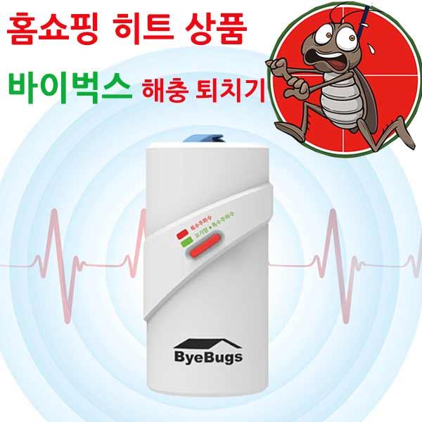 바이벅스 홈쇼핑정품 초음파 벌레 모기 해충 퇴치기, BLP-100B 일반형