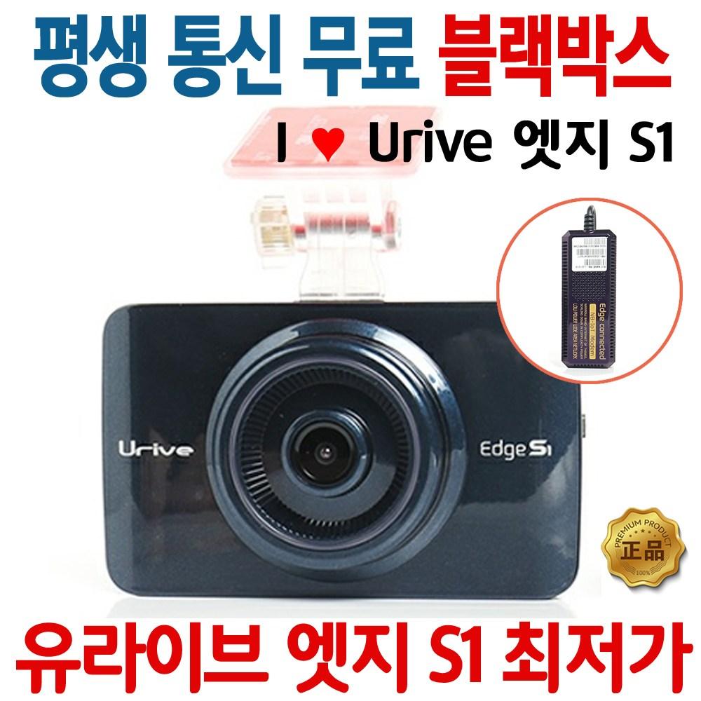 유라이브 엣지 S1 32G 2채널 블랙박스, 엣지S1