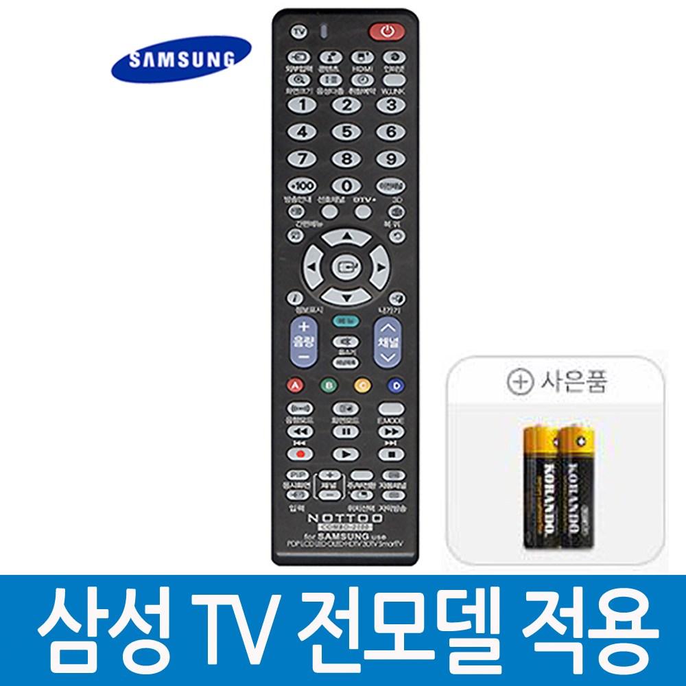 삼성TV리모컨+건전지무료 COMBO-2100, T1) 삼성TV 콤보2100
