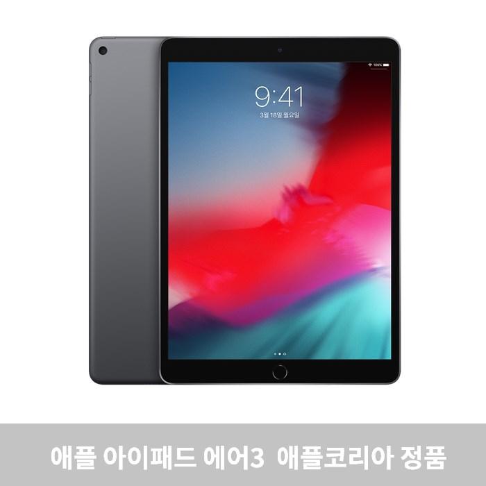 애플 iPad Air 3세대 10.5인치 WiFi + Cellular 64GB 스페이스 그레이, MV0D2KH/A