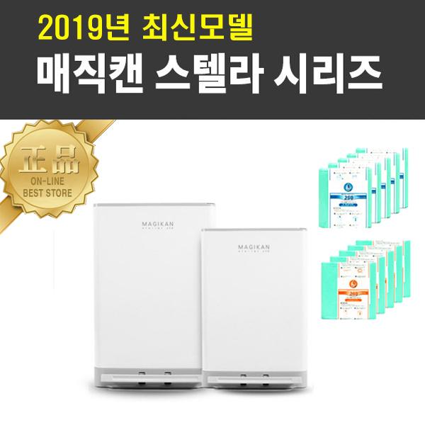 2019년 최신모델 매직캔스텔라 휴지통, 27리터
