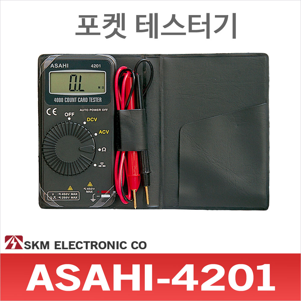 ASAHI 4201 디지털 포켓멀티미터 테스터기 전압 전류 저항