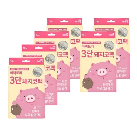 미팩토리 3단 돼지코팩, 6개, 10개입