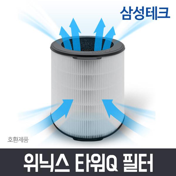 위닉스 공기청정기 AEN332W-WO필터 타워Q 필터 CAF-NK331 CAF-D0S5, 타워Q 헤파+탈취필터