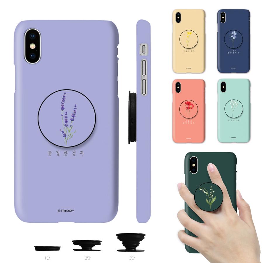 갤럭시A9프로 꽃길 그립톡 스마트톡 휴대폰 하드 케이스 SM-G887
