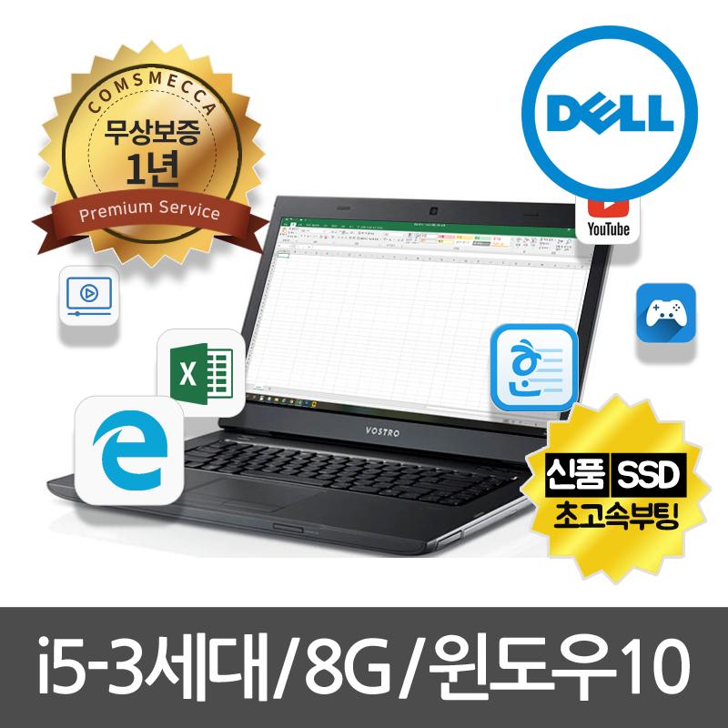 고급 사무용노트북 i5-3세대/8G/SSD/윈도우10/무상1년, 기본형, 고급 사무용 DELL VOSTRO 3560