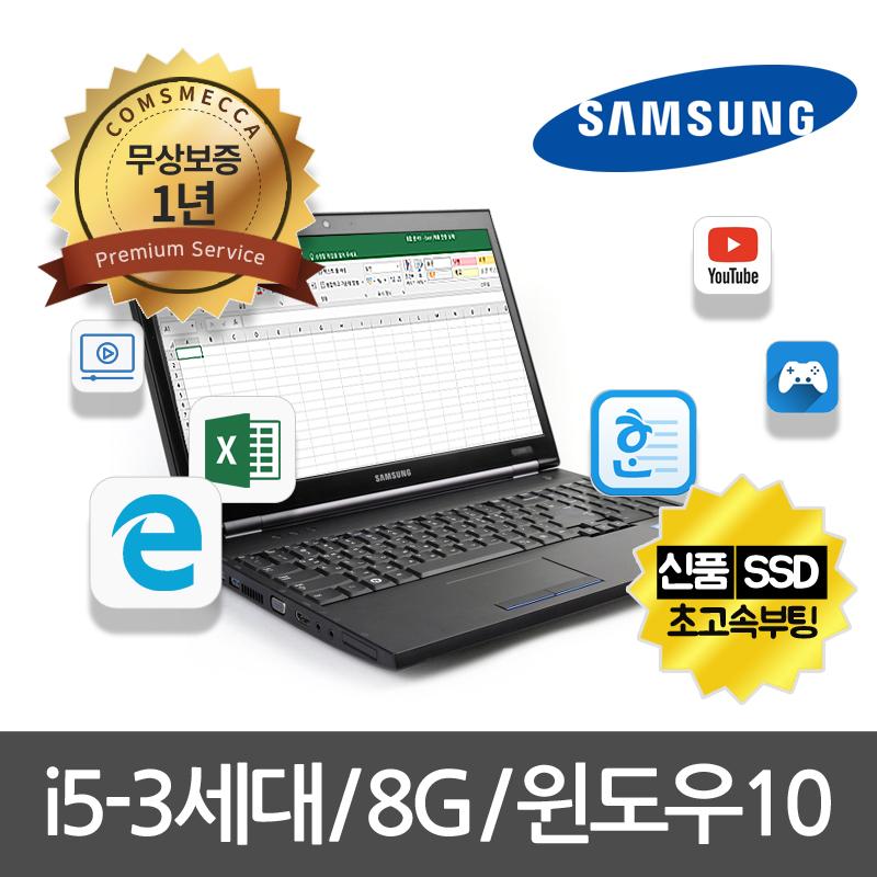 고급 사무용노트북 i5-3세대/8G/SSD/윈도우10/무상1년, 기본형, 고급 사무용 삼성 NT200B5C